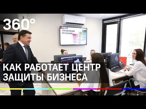 Как работает центр поддержки бизнеса в Подмосковье
