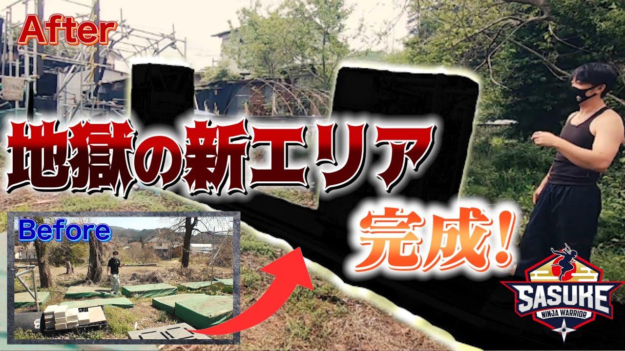 【ついに完成】再現度100%⁉日本一の自宅セット職人が作った新エリアが地獄すぎた【SASUKE】