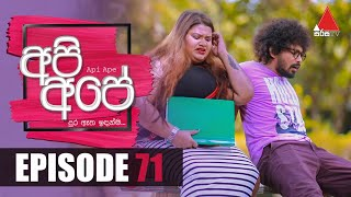 Api Ape | අපි අපේ | Episode 71 | Sirasa TV Thumbnail