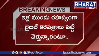 Breaking News:Christian Religious Campaign in Tirupati | Bharat Today