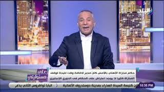 على مسئوليتي - أحمد موسي يعلق على مباراة الأهلي وسموحة : « الحكم ظلمنا كان لينا 11 دقيقة»