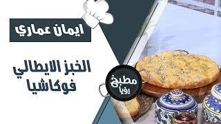 الخبز الايطالي فوكاشيا - ايمان عماري