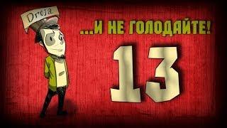 Don T Starve Дрожа 13 Пора под землю S 3 1080р