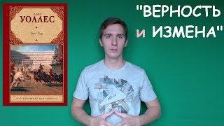 """""""ВЕРНОСТЬ и ИЗМЕНА"""" Итоговое сочинение №11 (аргументы)"""