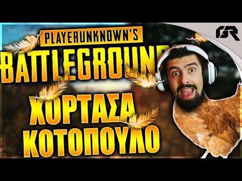 ΧΟΡΤΑΣΑ ΚΟΤΟΠΟΥΛΟ! - PU'S Battlegrounds // PUBG RANK 1