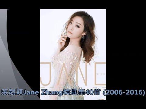 張靚穎精選集40首 (Jane Zhang Songs Collection 2006-2016) (新專輯《領銜主演》已上市)