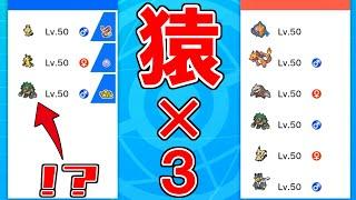【神回】ランクマ上位に猿3匹だけのPTで勝ってる人がいるらしいwww【ポケモン…