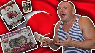 ЛОХ, Турция приветствует тебя! (Турецкие покупки)