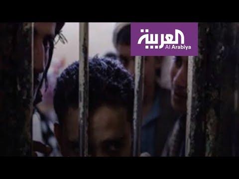 تفاصيل مرعبة عن تعذيب الحوثي لمعتقلي سجن الصالح باليمن  - 07:59-2020 / 2 / 13