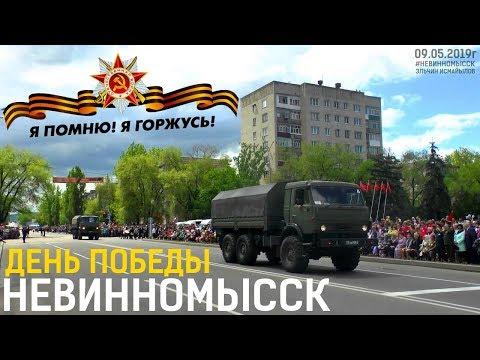 Парад Победы Невинномысск 9 мая 2019 года
