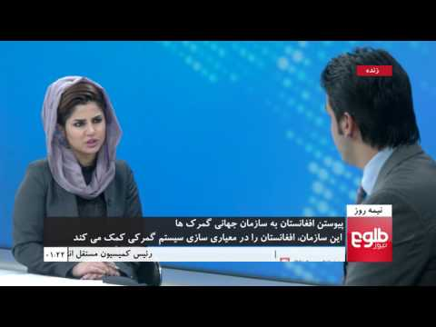 NIMA ROOZ: Afghanistan Joins World Customs Organization