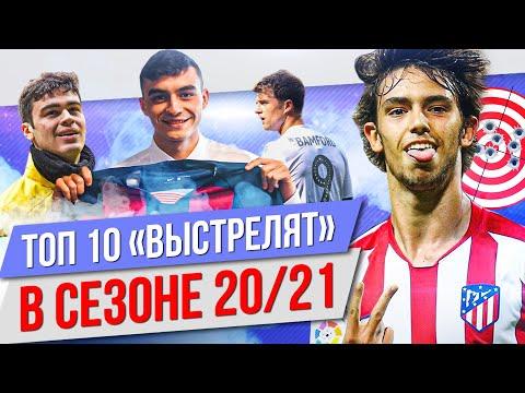 """ТОП 10 """"Выстрелят"""" в сезоне 20/21"""