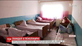 За катування пацієнтів холодом під арешт взяли головного лікаря психлікарні у Сумах