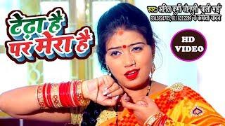 मुँह में लेलS रानी - टेढा है पर मेरा है - Anil Kurmi Jaunpuri - Bhojpuri Superhit Song Video 2018 HD