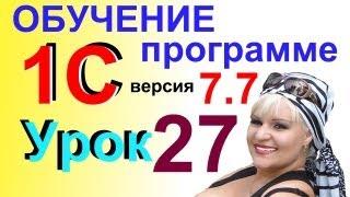Обучение 1С 7.7 Платежное поручение по НДФЛ за работников ВАЖНЫЕ НЮАНСЫ Урок 27