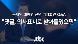 [대통령 신년 기자회견 Q&A] '뉴스 댓글' 지지자들의 격한 표현, 어떻게 생각하나?