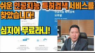 이동기 변리사가 발굴한 AI 무료특허검색 서비스!! 키…