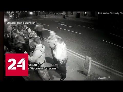 В Лондоне за нарушение карантина полицейские пытались закрыть шоу, которое шло в записи - Россия 24