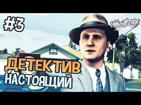 L.A. Noire прохождение - Настоящий детектив - Часть 3