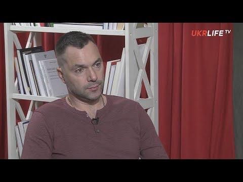 Алексей Арестович: Украина