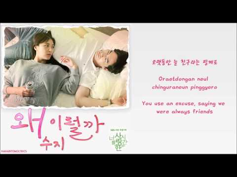[Suzy] Why Am I Like This? (너를 사랑한 시간 OST) Hangul/Romanized/English Sub Lyrics