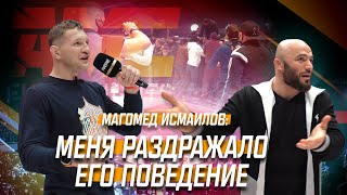 Магомед Исмаилов о драке с Минеевым на AMC!