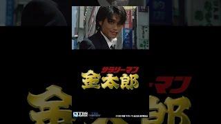 【TBS Pictures】元暴走族の型破りなサラリーマン・矢島金太郎(高橋克典)...