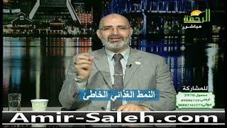 أضرار المخبوزات و النمط الغذائي الخاطئ | الدكتور أمير صالح