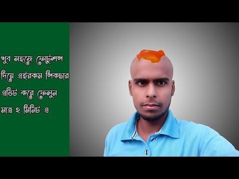 Photoshop editing tutorial| Egg Head Funny Photo Editing Tutorial in logo house