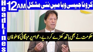 Another Sad News for Pakistanis | Headlines 12 AM | 29 May 2020 | Dunya News | D