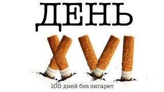 Как бросить курить. 16 день.