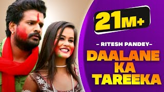 डालने का तरीक़ा (Official ) Ritesh Pandey and Antra Singh Priyanka का New सुपरहिट गीत