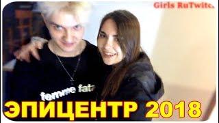 Ahrinyan | ЭПИЦЕНТР XL 2018 (live) | АЛОХА, Denly, Pashadizel, na_podhvate, StopAnnya,Radiocat etc.