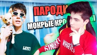 МС ПЕЛЬМЕНЬ - МОКРЫЕ КРОССЫ Реакция   Nikita Morozov   Реакция на Никита Морозов МОКРЫЕ КРОССЫ