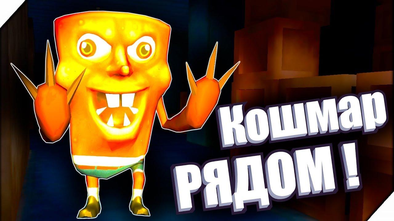 Игры губка боб ночной кошмар конфеты roshen карамель шипучка