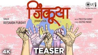 जिंकूया Jinkuya - Teaser   A Marathi Motivational Song   Reeshabh Purohit   Priteesh Kamat