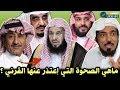 ماهي الصحوة السعودية التي إعتذر عنها عائض القرني ؟ محمد بن سلمان - سلمان العوده - ناصر القصبي!