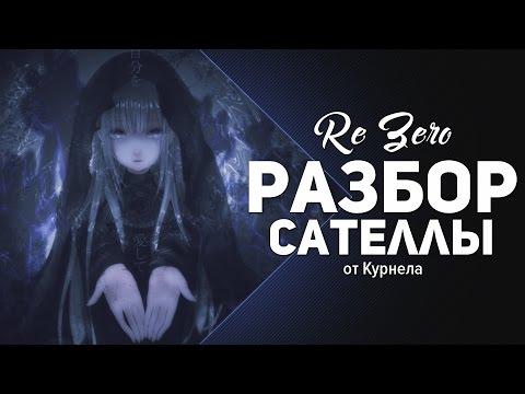 Re: Zero - Разбор Культа Ведьмы. Сателла.