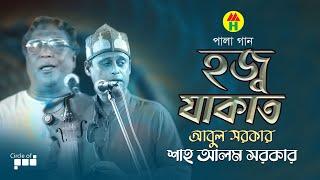 Abul Sarker, Shah Alam - Hajj Jakat | হজ্ব জাকাত