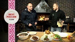 Вкус России 10. Мясо