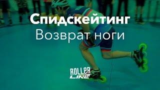 Спидскейтерская техника, часть 2 | Школа роллеров RollerLine
