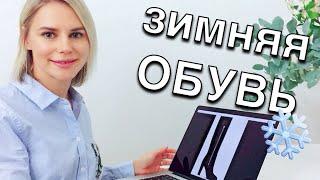 видео Как выбрать обувь без каблуков и не выглядеть старомодной