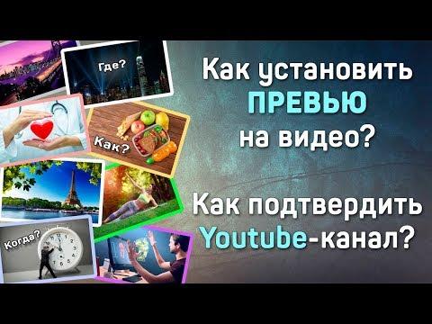 Как поставить превью на видео