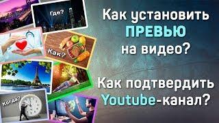 Как установить превью на видео?  Как подтвердить Youtube-канал? 2019