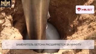 Смотреть видео заменитель бетона HILST
