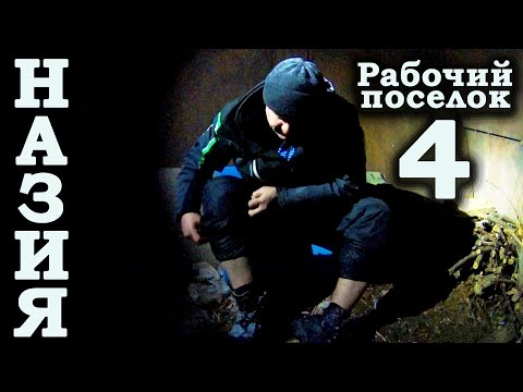 """Назия, Жихарево, рабочий поселок №4. Чуть не дал """"дуба"""""""