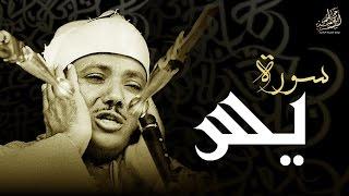 الشيخ عبد الباسط عبد الصمد | من نوادر التلاوات سورة يـس كـاملة