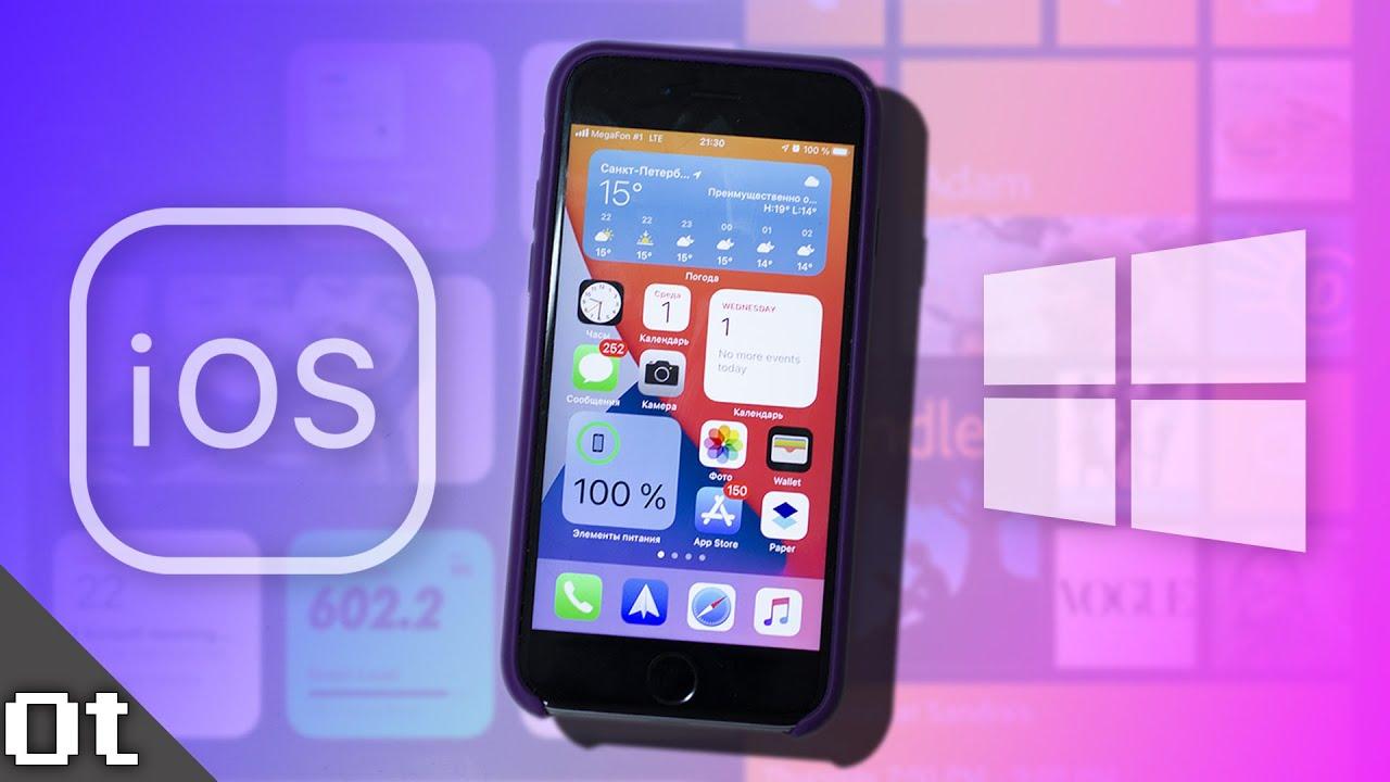 iOS 14 — ЭТО НОВЫЙ Windows Phone (полный обзор и опыт использования)
