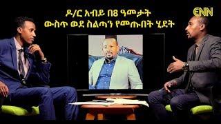 Ethiopia: ዶ/ር አብይ በስምንት ዓመታት ውስጥ ወደ ስልጣን የመጡበት ሂደት - Semonegna