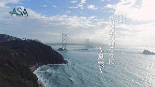 ASAサイクリング×映画「あの空の向こうに~夏雲~」コラボ予告編